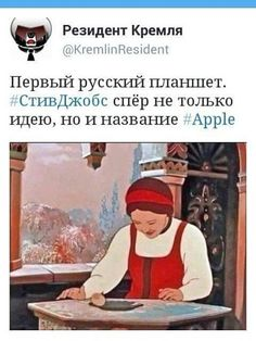 """Russian first tablet. Steve Jobs stole not only the idea, but the name, too. (Illustrations to the Russian tale """"The silver saucer and filler apple"""" - apple rolls on the saucer and saucer owner sees what happens with a loved one)"""
