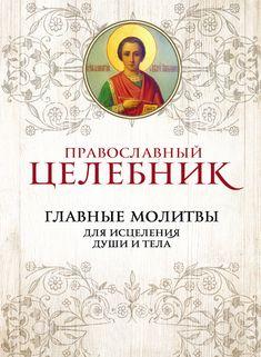 Православный целебник. Главные молитвы для исцеления души и тела #детскиекниги, #любовныйроман, #юмор, #компьютеры, #приключения, #путешествия, #образование