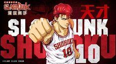 Slam Dunk Anime Gets Smartphone Game in China Killua, Dojo, Kuroko, Karate, Haikyuu, Slam Dunk Manga, Manga Boy, Hades, Slammed