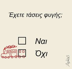arkas Greek Memes, Funny Greek Quotes, Sarcastic Quotes, Funny Quotes, Life Quotes, Funny Memes, Jokes, Funny Shit, Hilarious