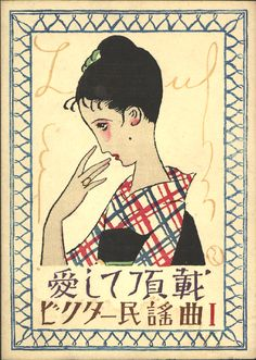 Aishitechōdai 愛して頂戴 (Please love me) music sheet cover - 1929 Sheet Music Art, Vintage Sheet Music, Vintage Sheets, Japanese Illustration, Illustration Art, Let's Make Art, Japan Design, Band Posters, Music Covers