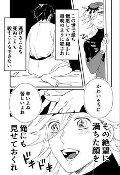 Demon Hunter, Slayer Anime, Anime Demon, Aesthetic Anime, Neverland, Comics, Twitter, Memes, Fictional Characters