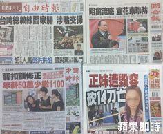 cool 二月十日各報頭條搶先報 0210各報頭條 https://taiwanese.moe/archives/594352 Check more at https://taiwanese.moe/archives/594352