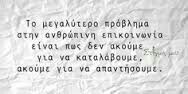 Greek Quotes, Sayings, Words, Lyrics, Horse, Quotations, Idioms, Quote, Proverbs
