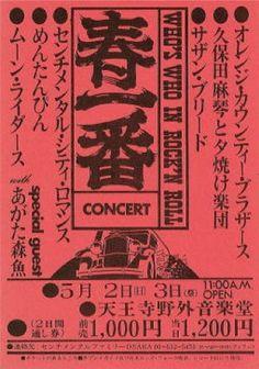 Haru Ichiban Concert Flyer, May 2-3, 1976