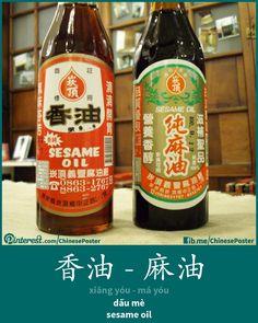香油 - 麻油 - xiāng yóu; máyóu - dầu mè - sesame oil
