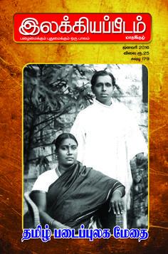 Ilakkia Peedam - January 2016 - Tamil eMagazine