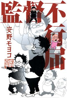 Latest And Newest Manga Release Updates and News. Comic Artist, Shoujo, Manga, Comics, Movie Posters, Anime, Tech, Female