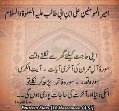 Aqwal E Hazrat Ali Book Pdf