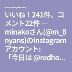 いいね!241件、コメント22件 ― minakoさん(@m_8nyans)のInstagramアカウント: 「今日は @redhot705 なおさんと💓一緒に走れるのずーっと先かと思ってたのに連絡くれたのでスッゴク嬉しかったぁ〜〜😆🍀ギリギリの時間まで一緒に走ってくれてありがとね〜〜😆💕✨…」