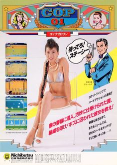 The Arcade Flyer Archive - Video Game Flyers: Cop Nichibutsu Retro Ads, Vintage Advertisements, Vintage Ads, Vintage Video Games, Classic Video Games, Make A Flyer, Archive Video, Consoles, Retro Arcade