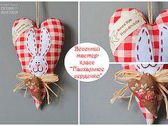 Пасхальное тильда-сердечко   Ярмарка Мастеров - ручная работа, handmade