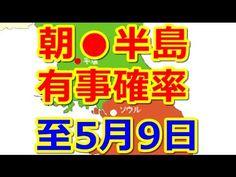 🐳【上念司】朝鮮半島の有事確率は, この間の4発の意味。
