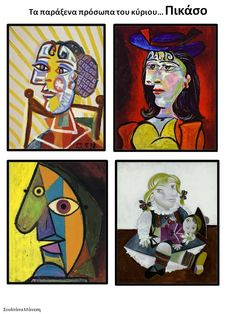 Δραστηριότητες, παιδαγωγικό και εποπτικό υλικό για το Νηπιαγωγείο: ΤΟ ΣΩΜΑ ΜΟΥ - Ο ΕΑΥΤΟΣ ΜΟΥ - ΟΙ ΠΕΝΤΕ ΑΙΣΘΗΣΕΙΣ Pablo Picasso, Body Preschool, 1st Day Of School, Art Plastique, Teaching Art, Kids And Parenting, Art Lessons, Art For Kids, Mona Lisa
