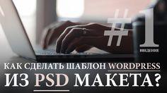 Как сделать шаблон для WordPress из PSD Макета #1. Уроки программировани...