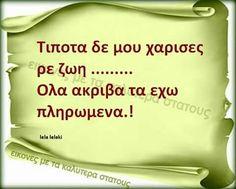 ......κι αυτο κι αυτοοοο!!!! Greece Quotes, It Hurts, Love Quotes, Mindfulness, Teaching, Thoughts, Sayings, Words, Angel