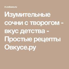Изумительные сочни с творогом - вкус детства - Простые рецепты Овкусе.ру