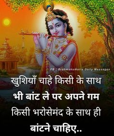 Gita Quotes, Hindi Quotes, Beautiful Gif, God Pictures, Good Morning Quotes, Good Thoughts, Motivate Yourself, Amazing Quotes, Trust God