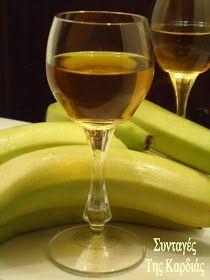 ΣΥΝΤΑΓΕΣ ΤΗΣ ΚΑΡΔΙΑΣ: Λικέρ μπανάνα