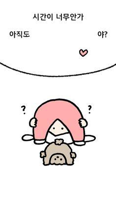 아무것도 안했는데 벌써 배경화면 공유2탄 : 네이버 블로그 Wallpaper Wa, Kawaii Wallpaper, Wallpaper Iphone Cute, Emoji Drawings, Aesthetic Space, Learn Korean, Diy Phone Case, Cute Cartoon Wallpapers, Ootd