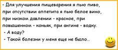 пиво пью при плохом пищеварении ...вода- не знаю такой болезни: 9 тыс изображений найдено в Яндекс.Картинках