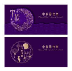 Mid Autumn Festival Greeting Card 中秋賀卡