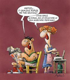 Ωνάσης - Κάλλας Funny Quotes, Funny Memes, Hilarious, Funny Greek, Greek Language, Very Funny, Funny Stories, Funny Cartoons, Laugh Out Loud