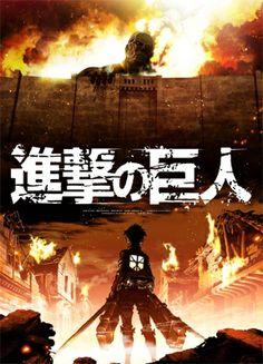 進撃の巨人 (2013)
