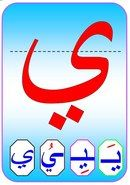 Арабский алфавит Arabic Alphabet Letters, Arabic Alphabet For Kids, Classroom Behavior Chart, Alphabet Pictures, Do A Dot, Arabic Lessons, Tracing Worksheets, Arabic Language, Learning Arabic