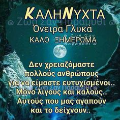 Good Night, Good Morning, Quotes, Greek, Friends, Decor, Nighty Night, Buen Dia, Quotations