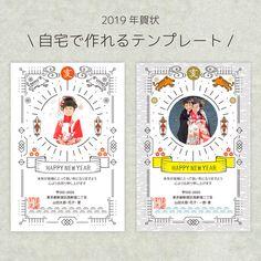 世界万国で美しい形とされる「シンメトリー」は縁起が良いとされ、古来より風水などでも取り入れられていました。そんな吉祥デザインをおしゃれな年賀状にしています。スッキリとしたデザインはお写真も映えます。 Chinese Design, Asian Design, Japanese Design, Japanese Branding, Baby Poster, Ticket Card, Pamphlet Design, New Year Card, Invitation Design