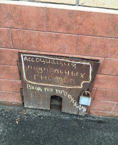 Штаб - квартира возле Балчуга / Городская среда (граффити, снеговики, ets) / ВТОРАЯ УЛИЦА