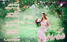 Sad Ghazals in Urdu Fonts with Images | Poetry