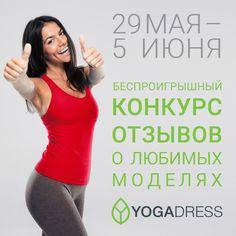 Друзья, ❤️ любите ли вы одежду #YogaDress так же, как любим её мы?   И ведь мы не просто так спрашиваем - мы дарим вам 🎁 #подарки за вашу любовь!   📢 YogaDress объявляет беспроигрышный #конкурс отзывов! 📢   С 29 мая по 5 июня включительно оставьте искренний отзыв на вашу любимую модель на сайте http://www.best4yoga.ru и получите один из главных призов:   1️⃣ Сертификат на КОМПЛЕКТ верх+низ от YogaDress!  2️⃣ Сертификат на ЛЮБУЮ ВЕЩЬ из коллекции YogaDress!  3️⃣ Сертификат на СКИДКУ 40%* в…