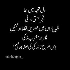 Aur aise hi ek aur din bina namaz k gujar gyi :'( Islamic Quotes, Islamic Phrases, Islamic Inspirational Quotes, Religious Quotes, Islamic Messages, Islamic Dua, Best Urdu Poetry Images, Love Poetry Urdu, My Poetry