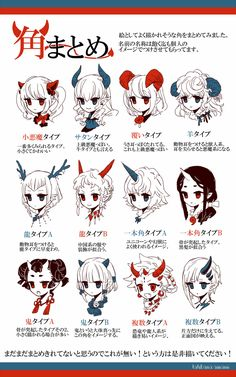 How to draw different kind of horns on female heads - drawing reference - how to draw manga Drawing Reference, Sketches, Character Design, Character Art, Art Reference Poses, Drawings, Art, Art Tutorials, Character Design References
