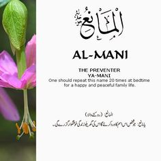 The 99 Beautiful Names of Allah with Urdu and English Meanings Allah Quotes, Hadith Quotes, Muslim Quotes, Quran Quotes, Religious Quotes, Hindi Quotes, Islam Hadith, Allah Islam, Alhamdulillah