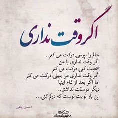 Poem Quotes, Sad Quotes, Best Quotes, Inspirational Quotes, Prayer For Anxiety, Pomes, Persian Quotes, Good Sentences, Love Text