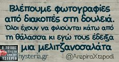 Funny Greek Quotes, True Words, Dory, Excercise, Laugh Out Loud, Jokes, Entertaining, Greeks, Funny Stuff