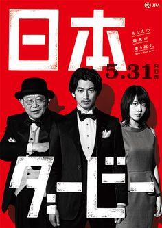 日本ダービー あなたの競馬が走り出す。 日本中央競馬会 JRA Japan Design, Japan Graphic Design, Sports Graphic Design, Graphic Design Posters, Ad Design, Logo Design, Dm Poster, Poster Layout, Japan Logo