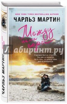 Чарльз Мартин - Между нами горы обложка книги