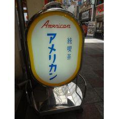 『ホットケーキ』by kimicoさん - 純喫茶 アメリカンのクチコミ - フォートラベル