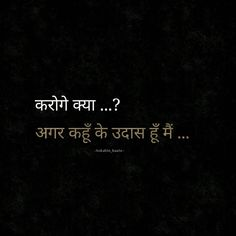 Hindi quotes - what you will do if I say I am sad. Shyari Quotes, Hindi Quotes On Life, People Quotes, True Quotes, Words Quotes, Qoutes, Strong Quotes, Poetry Quotes, Famous Quotes