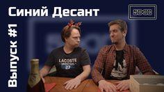 Синий десант -  Выпуск 1