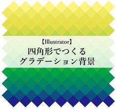 再編集も簡単!四角形グラデーション背景のつくりかた【Illustrator】