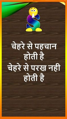 Jokes In Hindi, Hindi Quotes, Good Morning 3d Images, Bhagat Singh Quotes, Astrology Hindi, English Thoughts, Punjabi Love Quotes, General Knowledge Facts, Heartfelt Quotes