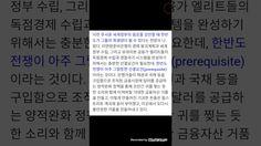 한국이 거대한 위협이라고 했던 랍비.