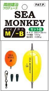 シー・モンキー セット - 潮目direct