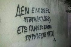 #greek #quotes Poem Quotes, Tattoo Quotes, Poems, Street Quotes, Life Thoughts, This Is Love, Word Porn, True Words, Good To Know