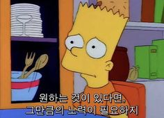 [바이가니 : BY GANI] 심슨네 가족들 (THE SIMPSONS) 명장면 명대사 모음, 심슨짤 : 네이버 블로그 Wise Quotes, Words Quotes, Snoopy Images, Poetic Words, Korean Quotes, Cool Hairstyles For Men, Old Anime, Movie Lines, 90s Cartoons